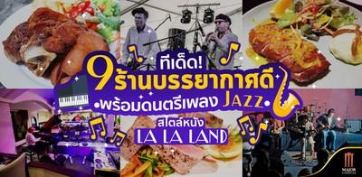 ทีเด็ด 9 ร้านบรรยากาศดี พร้อมดนตรีเพลงJazz สไตล์หนัง La La Land