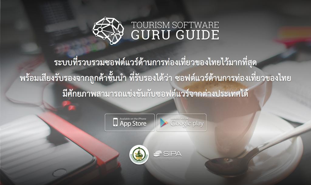 เชิญดาวน์โหลด Tourism Software Guru Guide Application