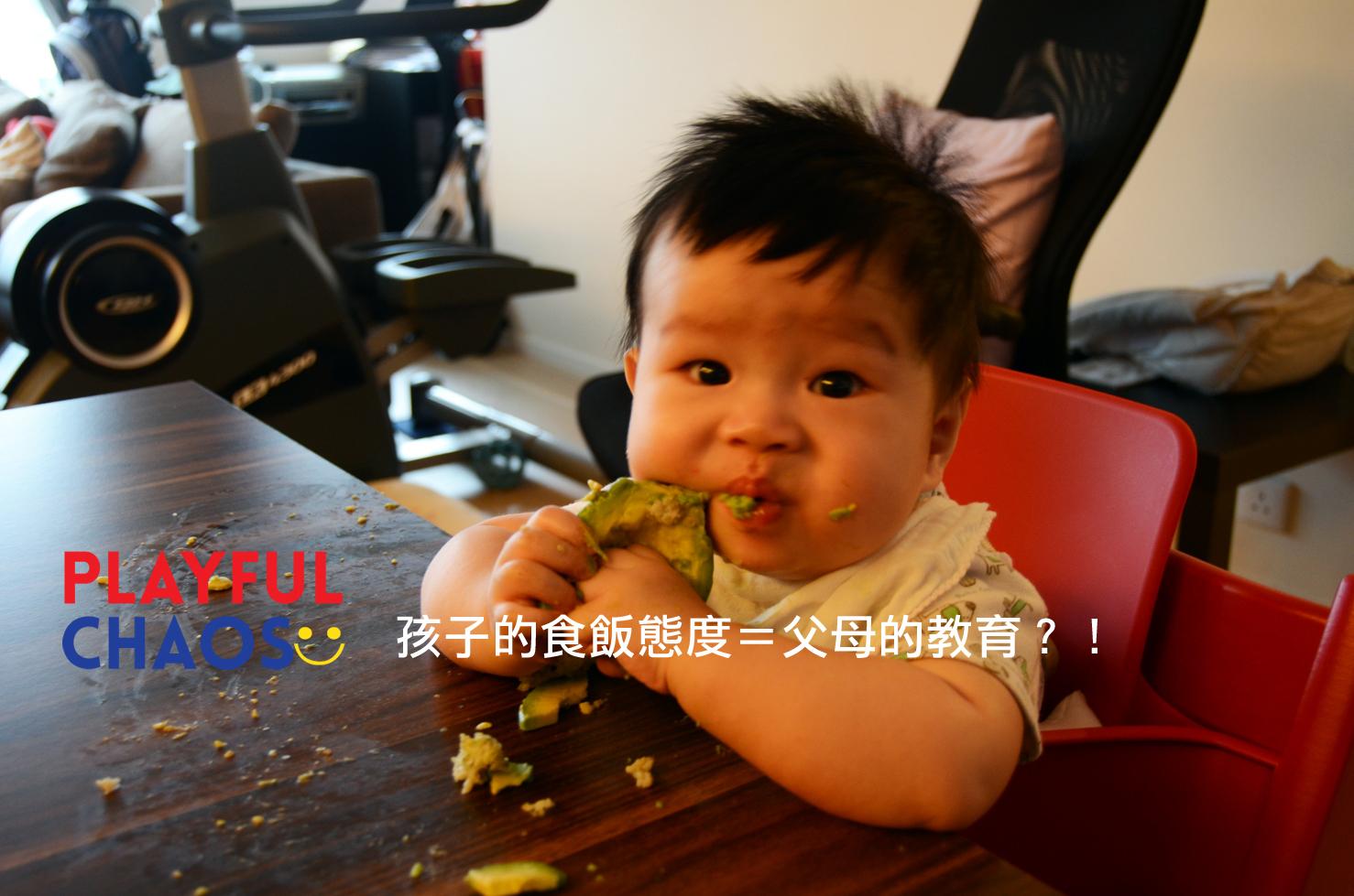 孩子的食飯態度=父母的教育?!