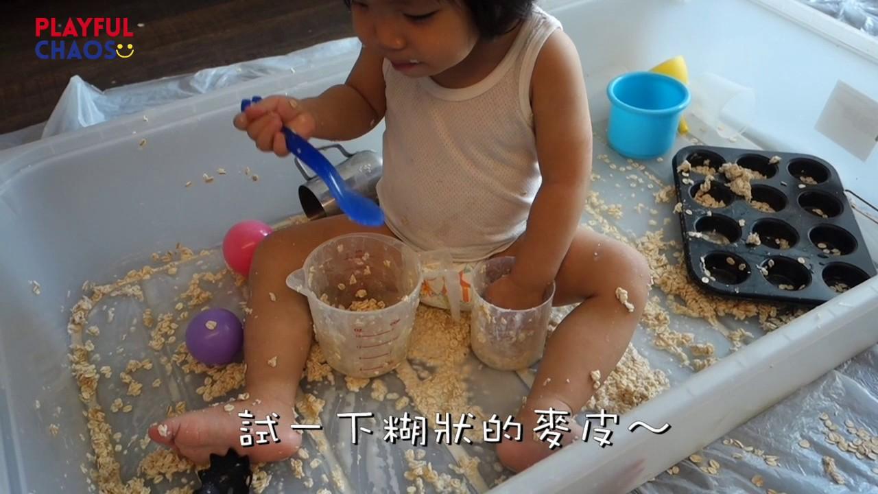 玩樂學習系列 – 麥皮Messy Play