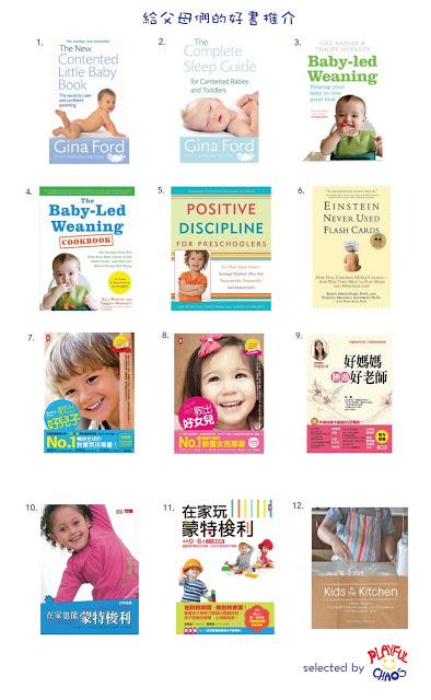 父母教育,一切從『書』開始 ~ 育兒書本介紹