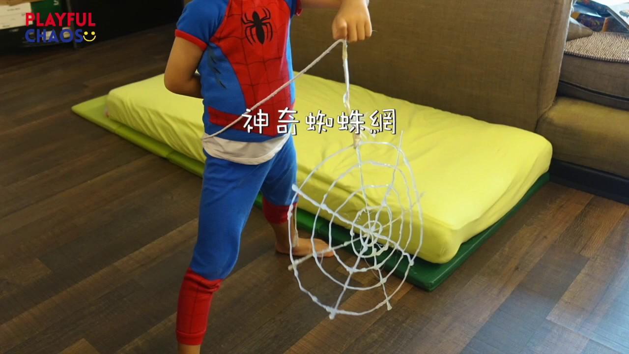 神奇蜘蛛網