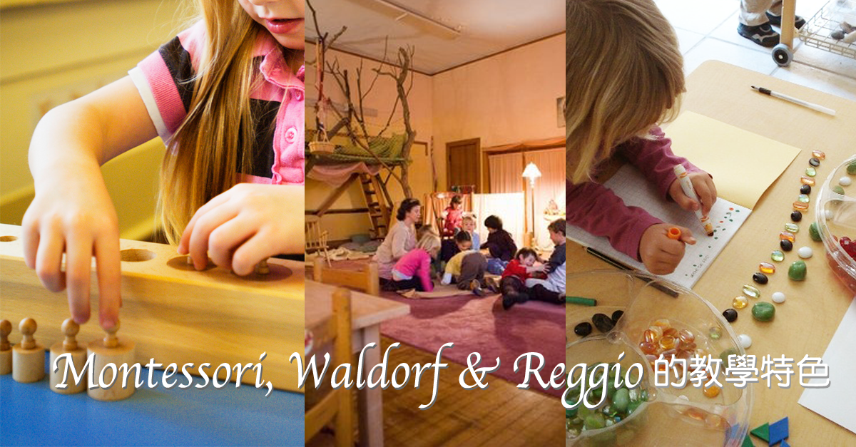 Montessori,Waldorf & Reggio的教學特色