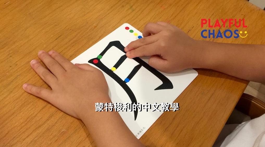 蒙特梭利的中文教學