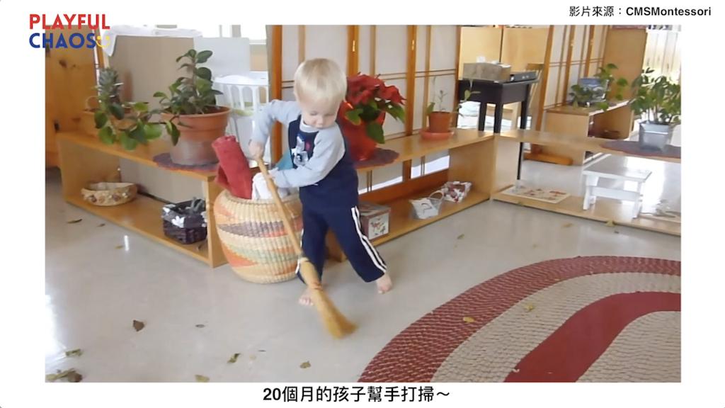 為何蒙特梭利教學鼓勵孩子做家務?