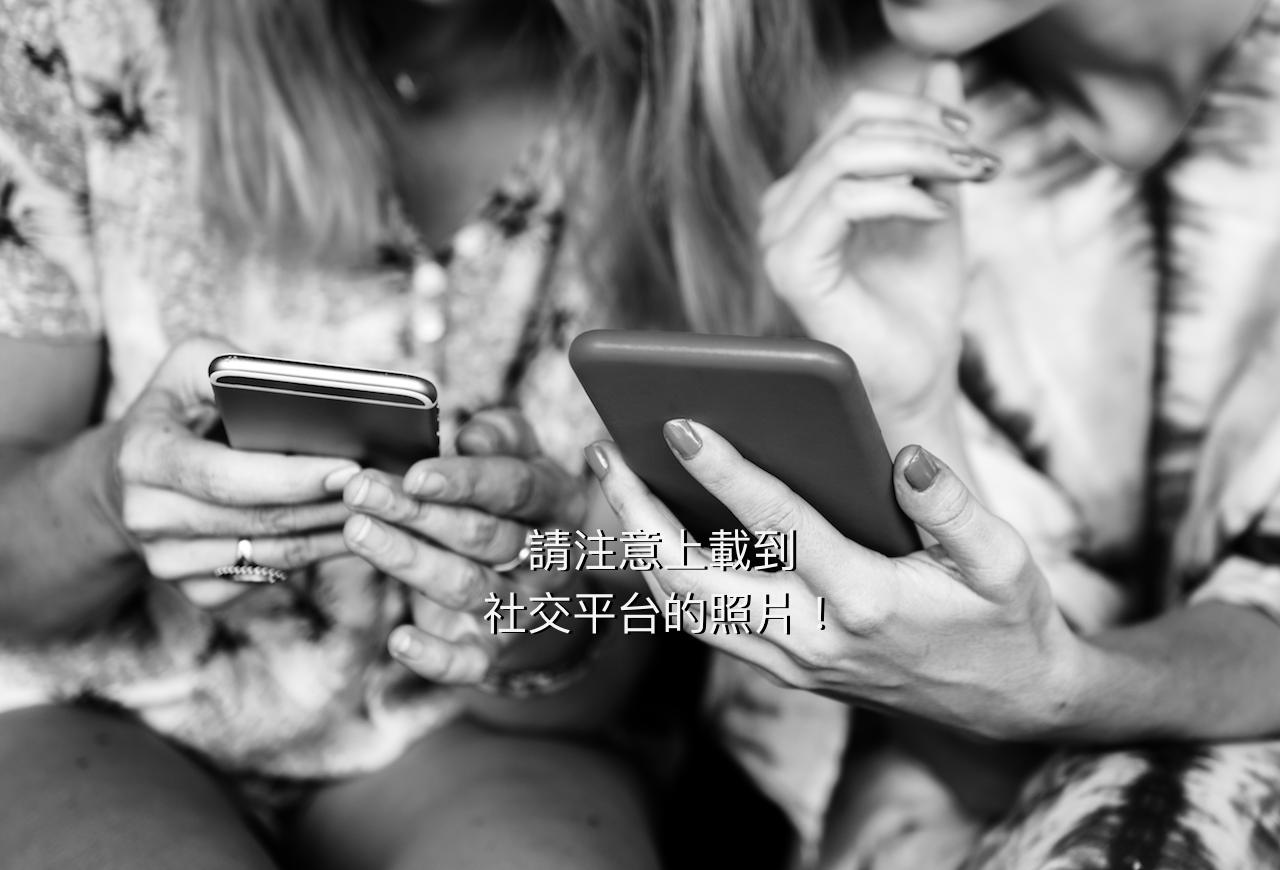 社交平台上保護孩子是父母的責任