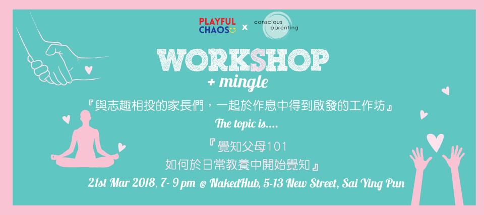 Workshop 『覺知父母101 – 如何於日常教養中開始覺知』工作坊