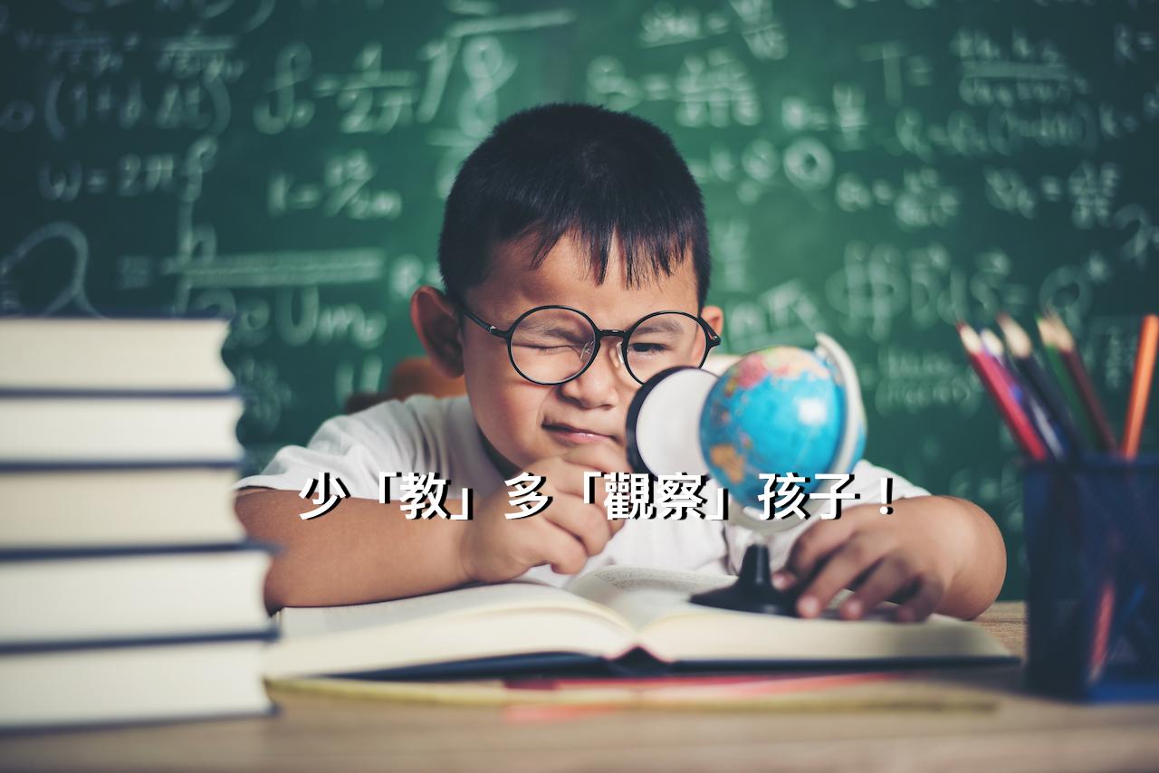 少「教」多「觀察」 , 為何觀察比教孩子更重要?