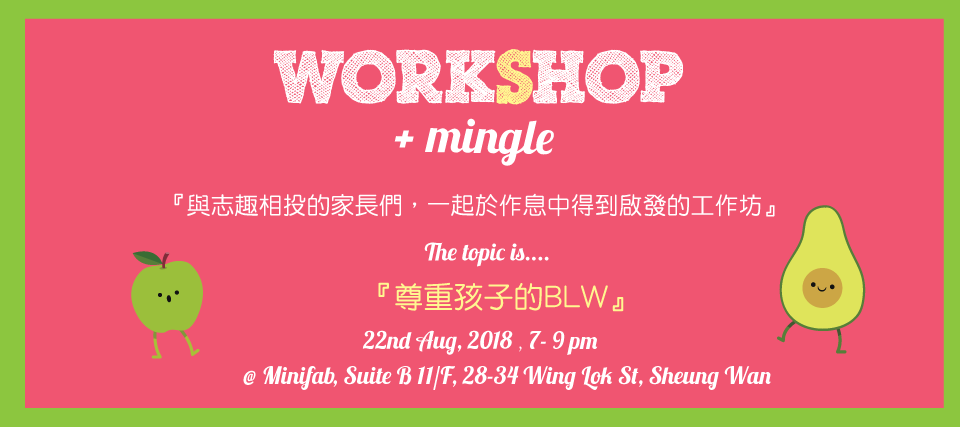 Workshop 「尊重孩子的BLW」工作坊