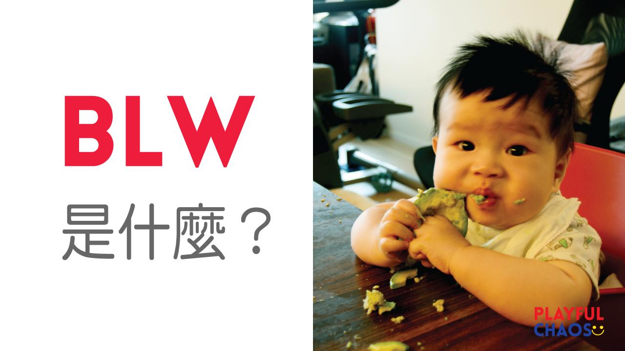 BLW是什麼?嬰兒主導進食法