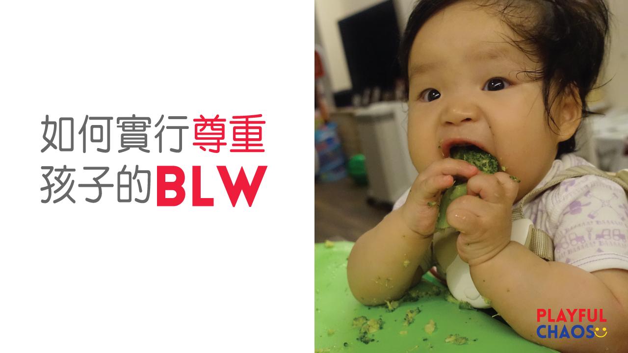 如何實行尊重孩子的BLW?混合蒙特梭利和正向管教法