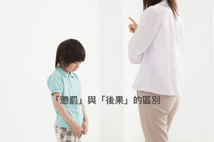 「懲罰」與「後果」的區別,不需懲罰也能育成自律的孩子
