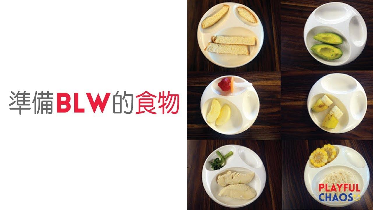 BLW入門-如何準備BLW的食物