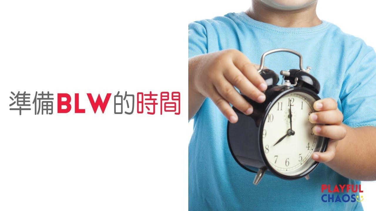 BLW入門- 如何準備BLW的時間