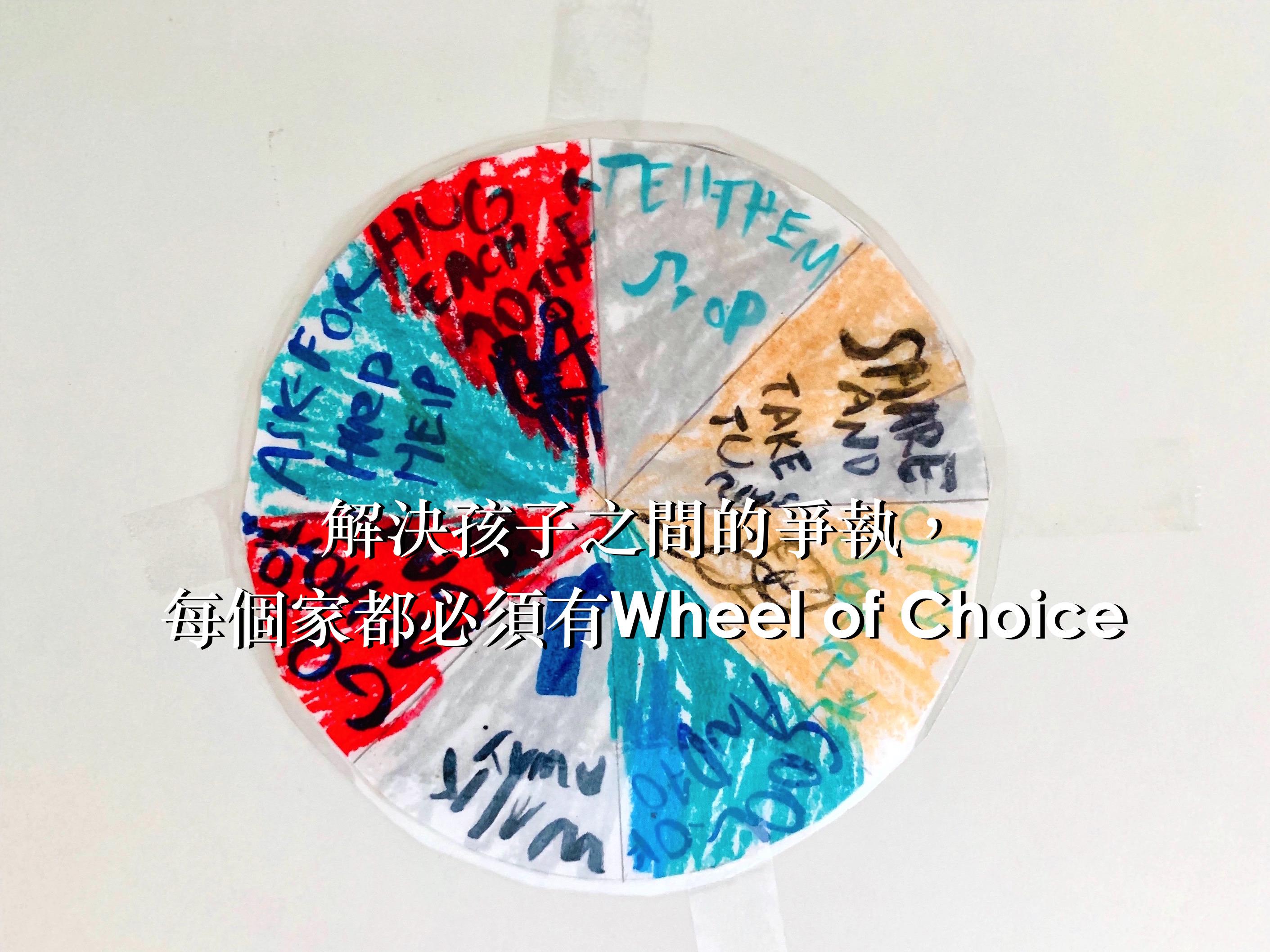 解決孩子之間的爭執 ,每個家都必須有Wheel of Choice