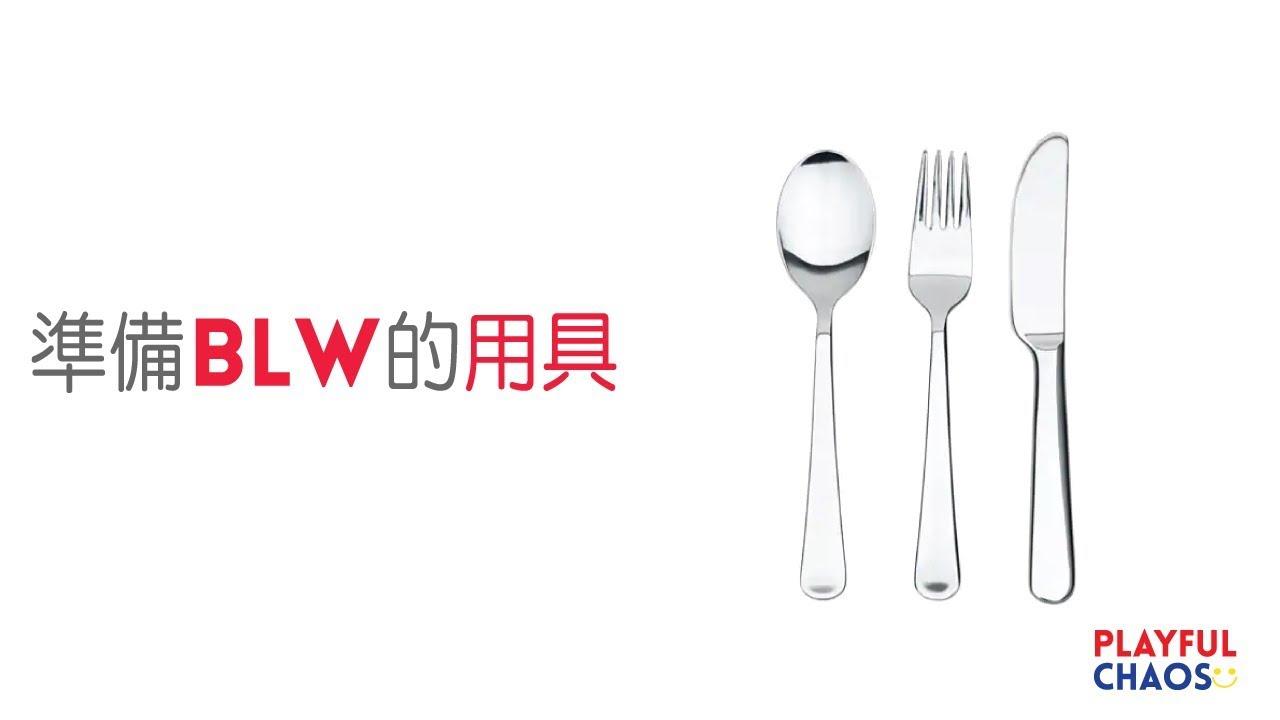 BLW入門 - 準備BLW的用具