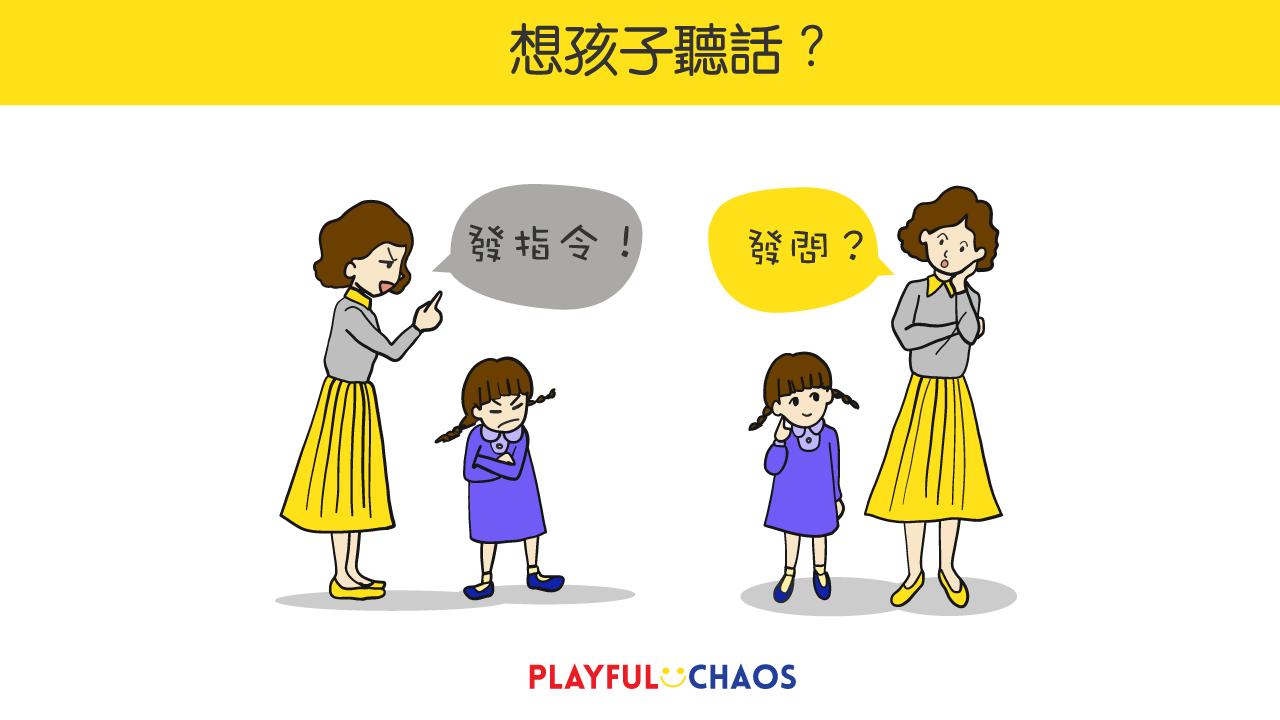 想孩子聽話?成為一個發問而不發指令的家長
