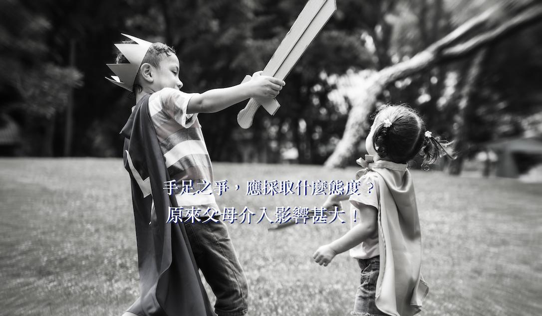 手足之爭,應採取什麼態度?原來父母介入影響甚大