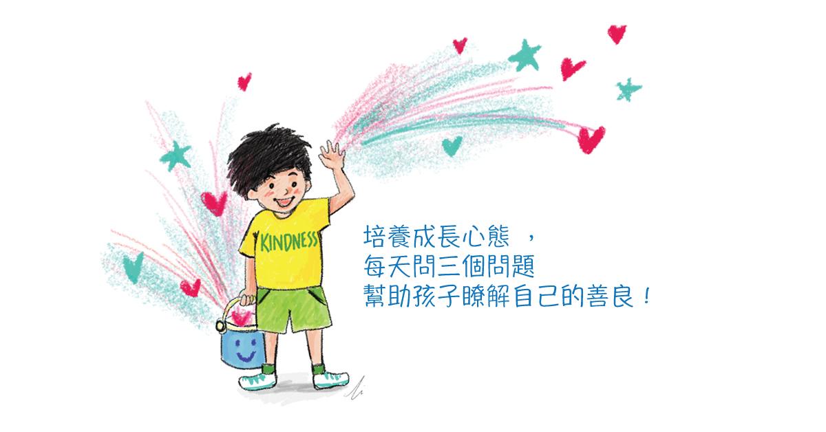 培養成長心態 ,每天問三條問題幫助孩子瞭解自己的善良!