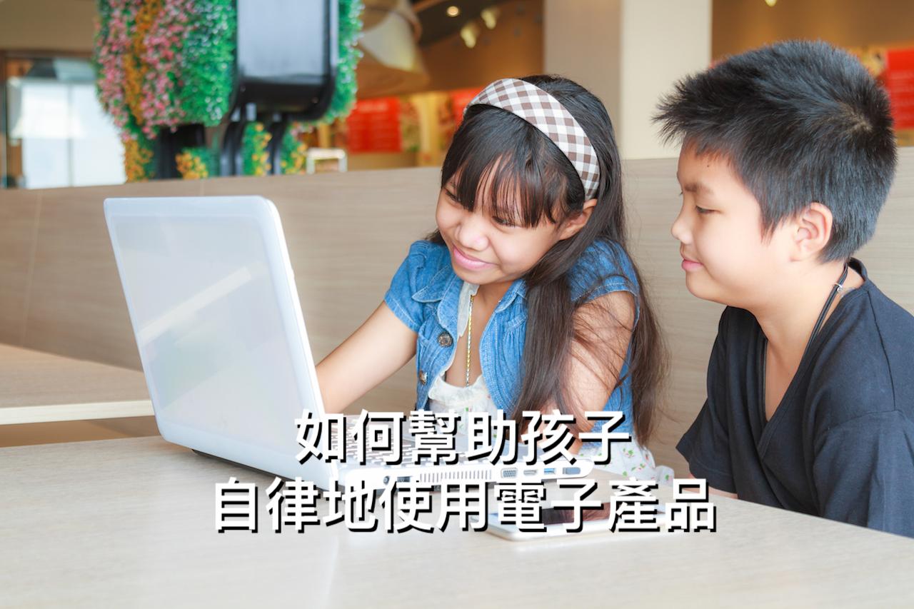 活在數碼時代的家長,如何幫助孩子自律地使用電子產品
