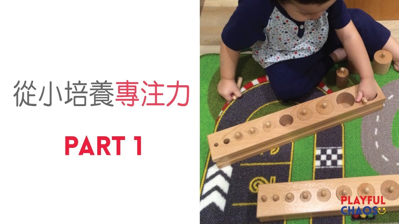 從小培養兒童專注力 PART 1
