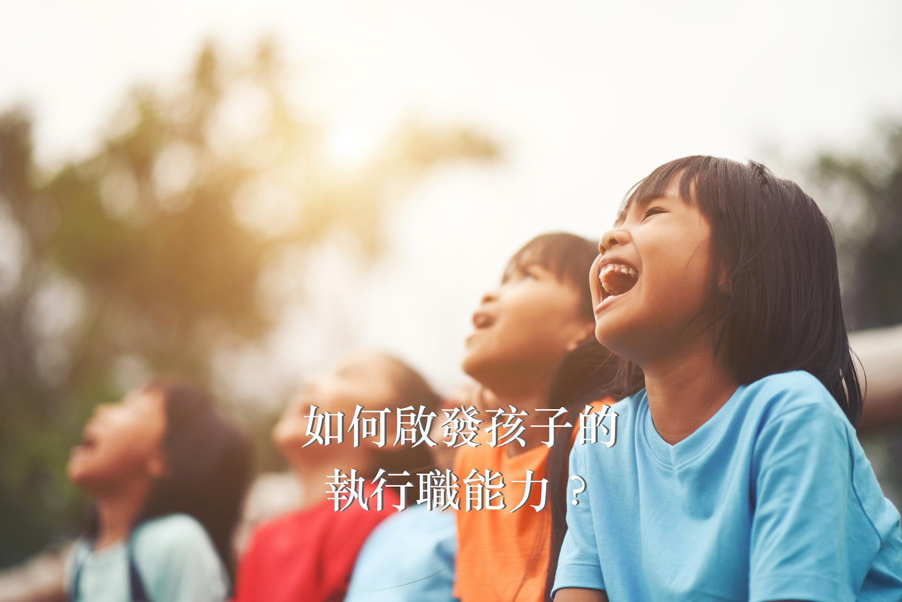 執行職能是什麼?如何啟發孩子的執行職能力?