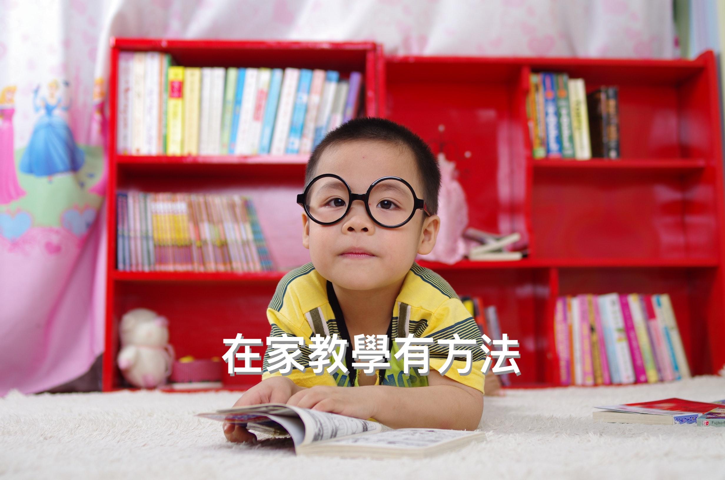 停課不停學,在家教學有方法
