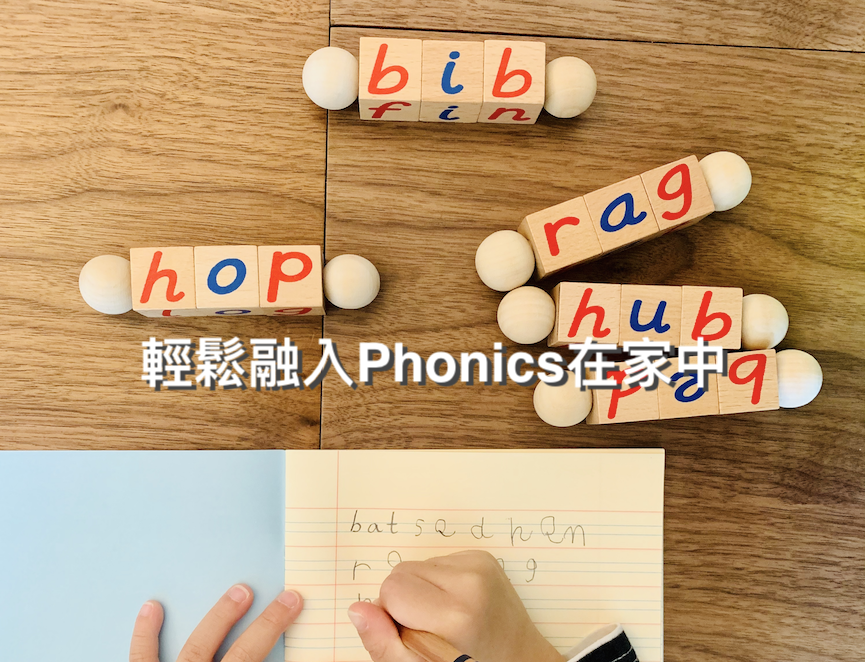 支持孩子培養閱讀習慣,輕鬆融入Phonics在家中