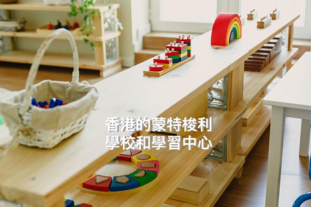 香港的蒙特梭利學校和學習中心