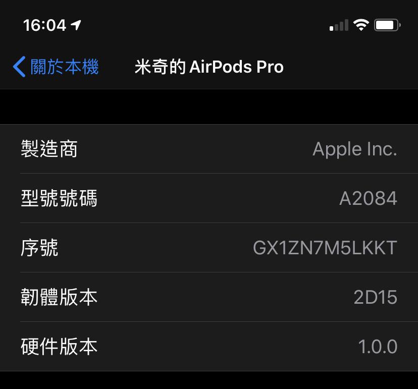 要查看 AirPods Pro 現時所安裝的靭體版本,可以在耳機連接手機時,開啟「設定」 App ,進入「一般>關於本機」,點擊耳機名稱即可。