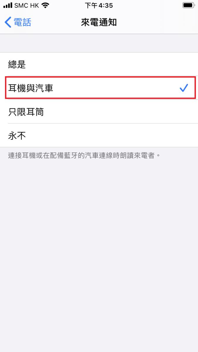選擇「耳機或汽車」即可(視乎你的iOS系統,筆者另一部手機,可選擇「只限耳機」),還有此功能也適用於任何情況,按「總是」會適用於所有狀況。
