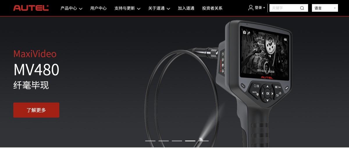 Autel Robotics 的母公司深圳市道通科技股份有限公司是以汽車診斷和檢測分析產品為主要生意。
