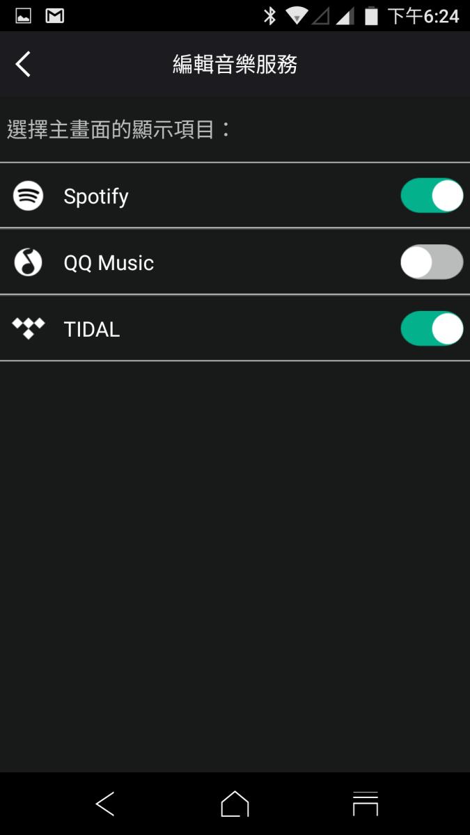 支援 Spotify 、 Tidal 音樂串流,可以直援存取網上歌曲播放。