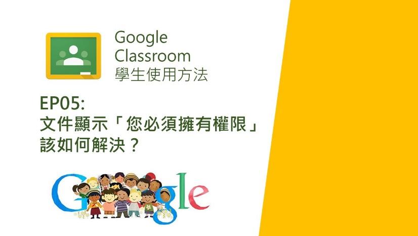 必須教授學生如何登入瀏覽器以解決權限問題。