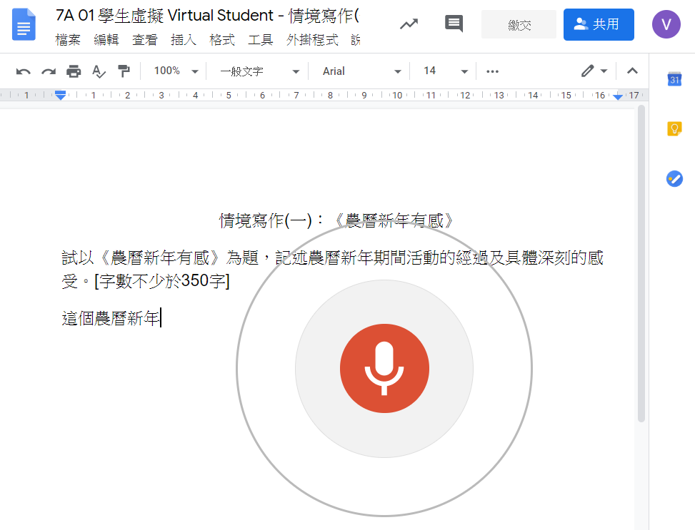 學生其實可利用Google文件中的語音輸入完成作文。