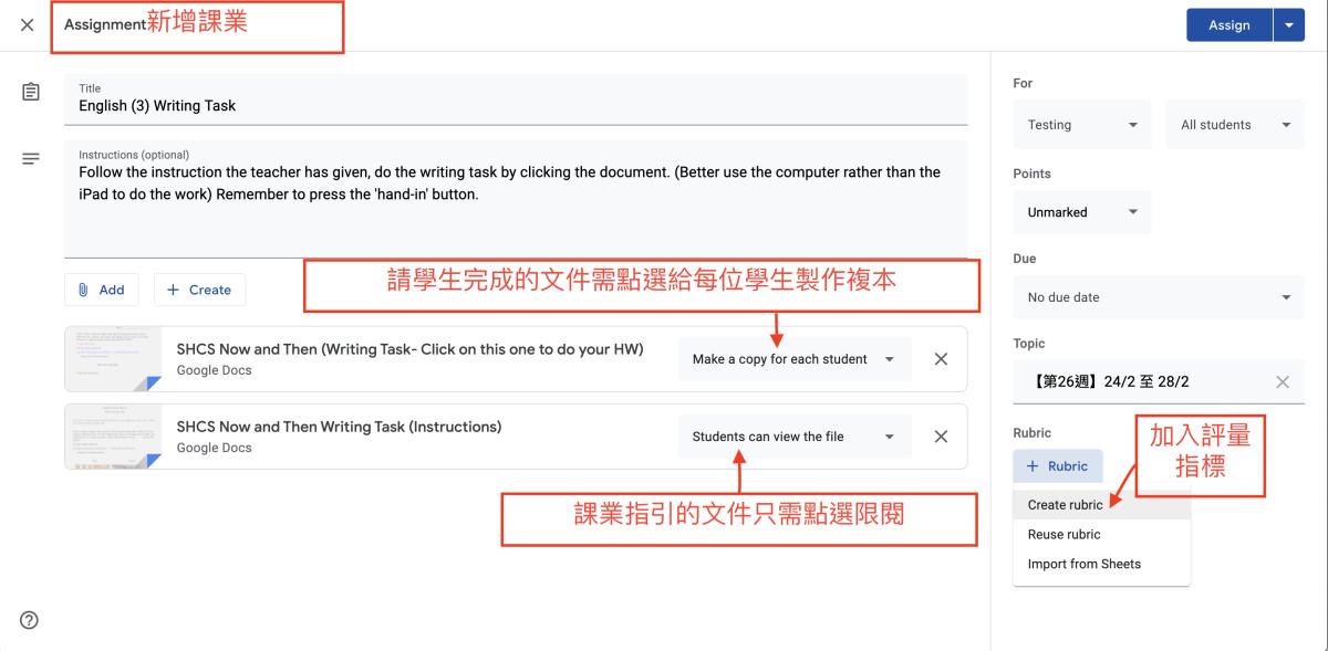 Step 1 在Google教室新增課業後,老師可把相關的文件上載,最後加入評量指標。