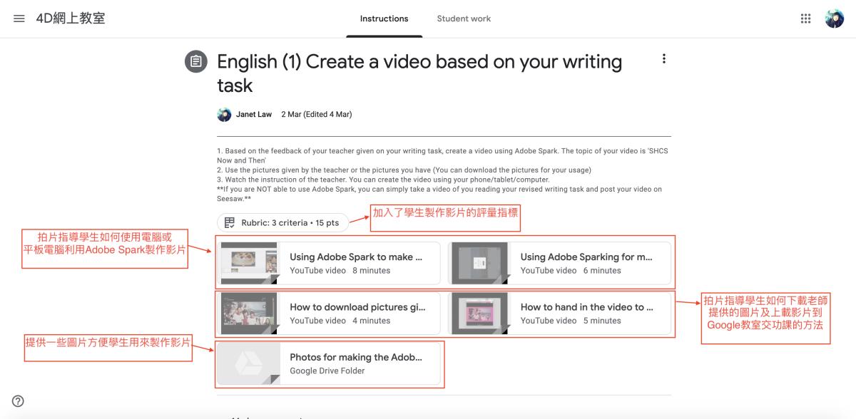 Step 3 老師在發放有關製作影片的課業時需加入不同的指導影片作輔助,確保學生了解製作及繳交影片的方法。