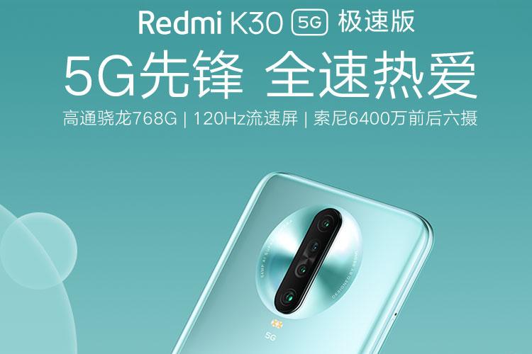 Redmi K30 5G極速版使用 6.67 吋開孔屏,支援 120Hz 更新率,配合 64MP 主鏡、8MP 超廣角鏡、5MP 微距以及 2MP 景深鏡頭組成的直排式四鏡頭系統。