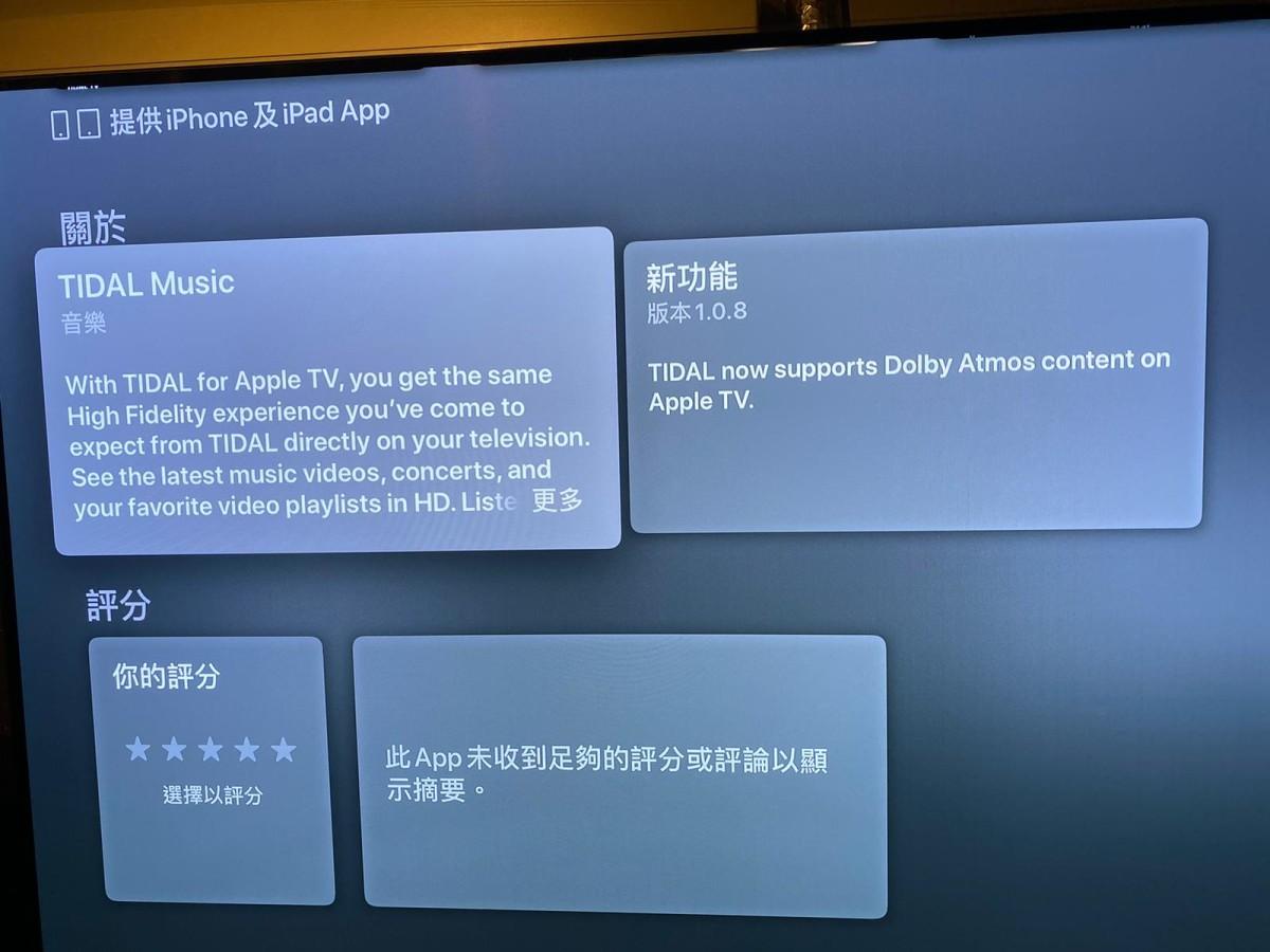 .Apple TV 4K 需要啟 HDMI 音效的 Dolby Atmos 模式,而 TIDAL App 則要最新 1.0.8 版本。
