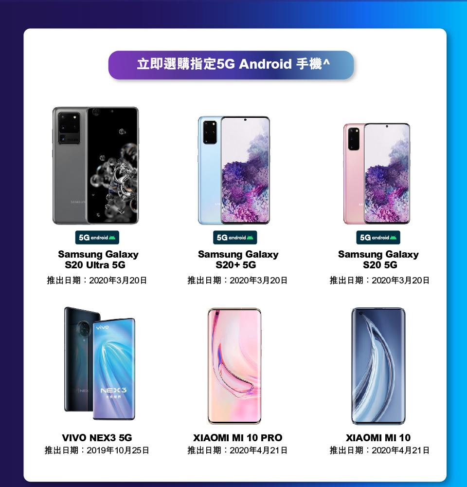 以上為幾款指定購買 5G Android 機種。