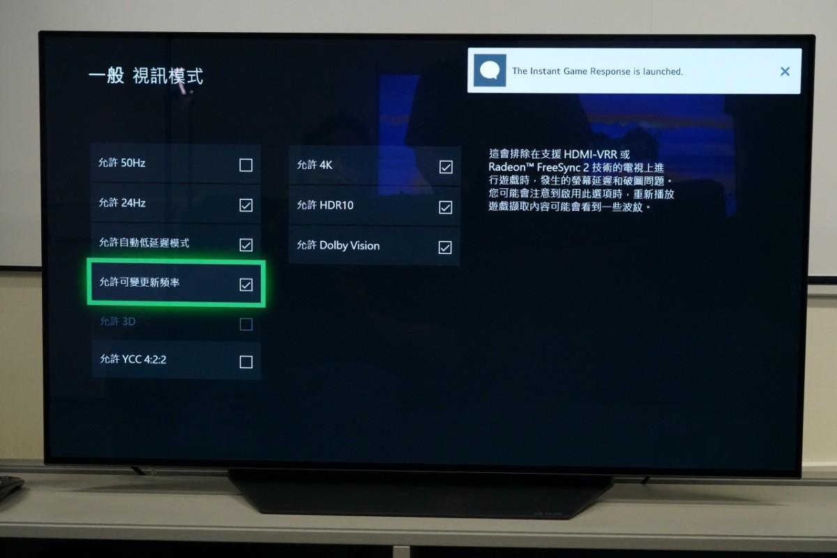 .48 吋 OLED CX系列,可以打開 HFR 的 4K 畫面,對應到 Xbox One X 的 HRF 輸出選項。