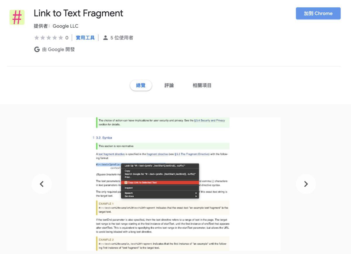Google 推出的 Chrome 擴展功能插件,幫大家建立一條可以直接指向所選網頁內容的連結,分享給同事朋友。