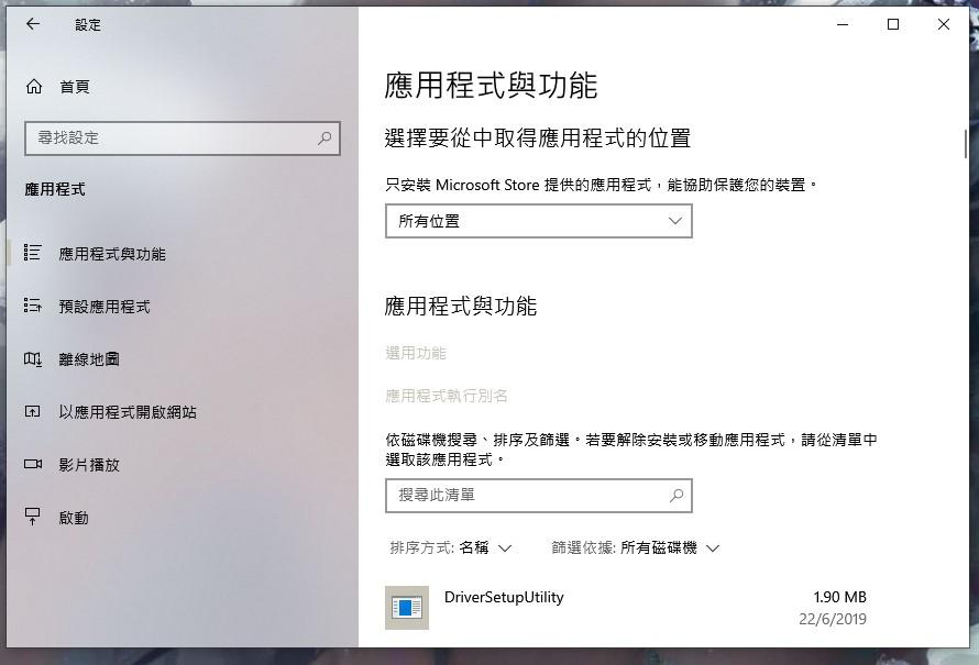於設定的「應用程式與功能」中可以解除安裝不需要的軟體。