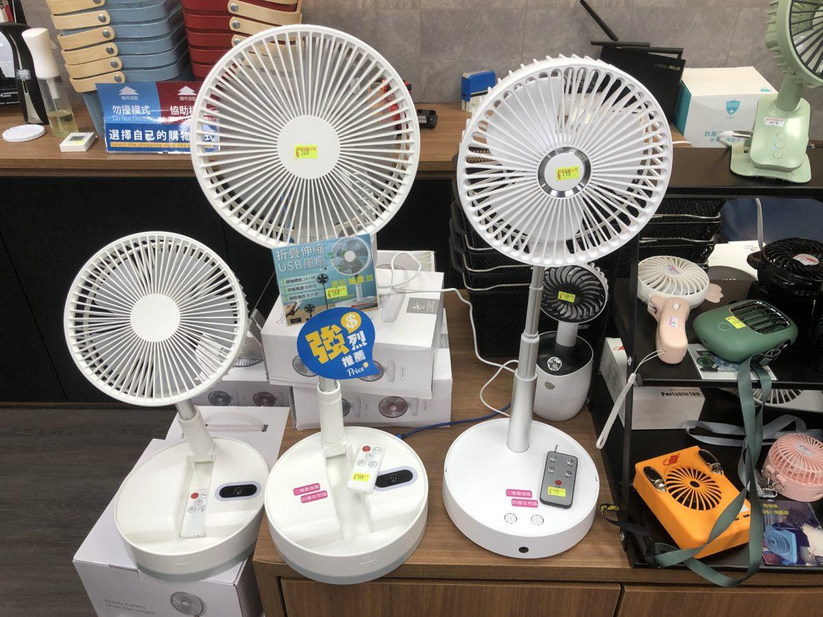 市面上有些伸縮型大風扇是沒有摺疊功能,購買前就要留意。
