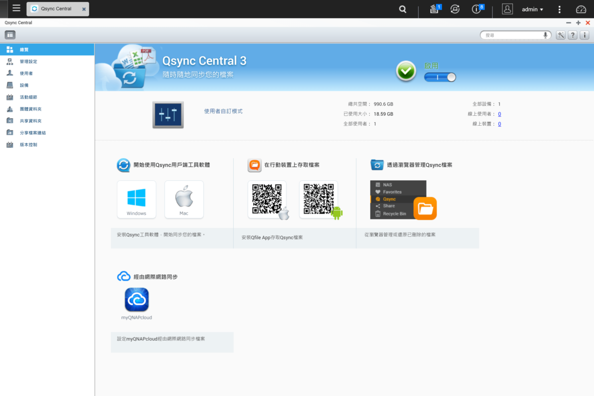 Qsync Central配Windows、Mac、iOS、Android等不同平 台的Apps,輕鬆同步檔案。