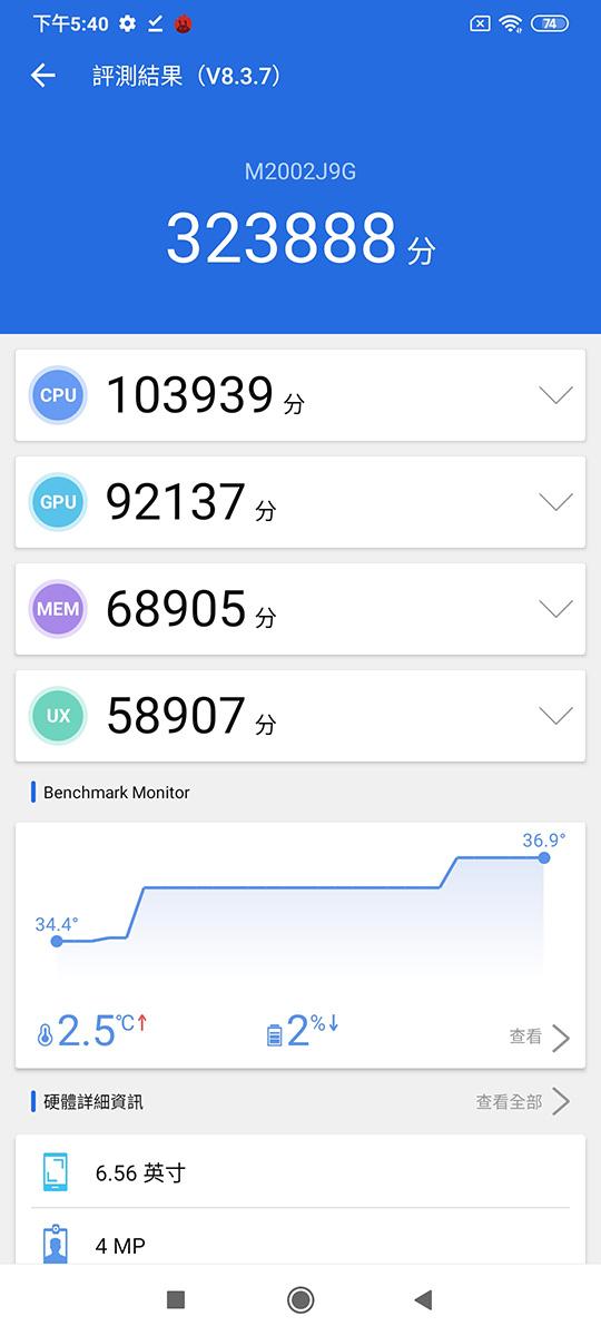 8+256版的 AnTuTu 測試得分達到323,888分,效能較早前推出的中階機高。