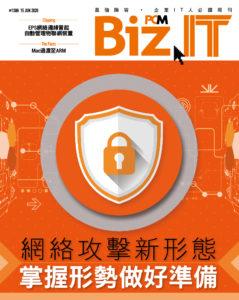 【#1400 Biz.IT】物聯網設備自動化管理