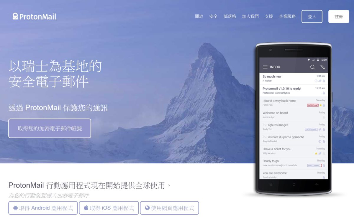 Android 及 iOS 均可使用ProtonMail。
