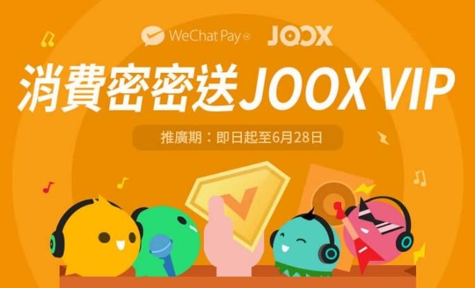 用 WeChat Pay HK 在 Joox 消費亦會有獎賞