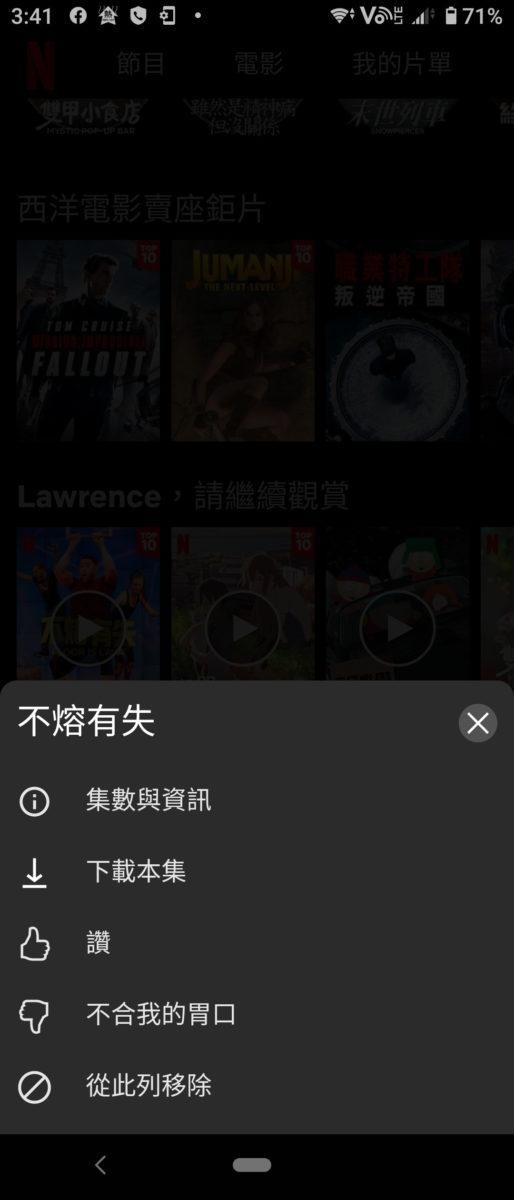 「從此列移除」讓用戶可以自主控制將爛片從影片列移除。